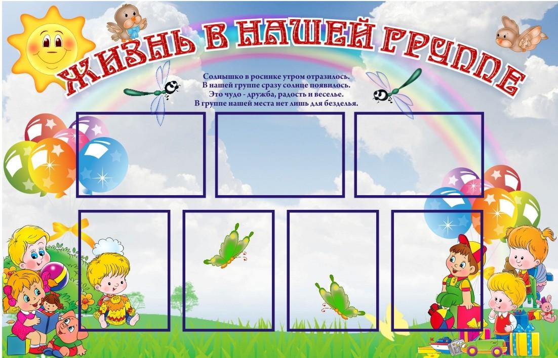Картинки в детском саду стенды