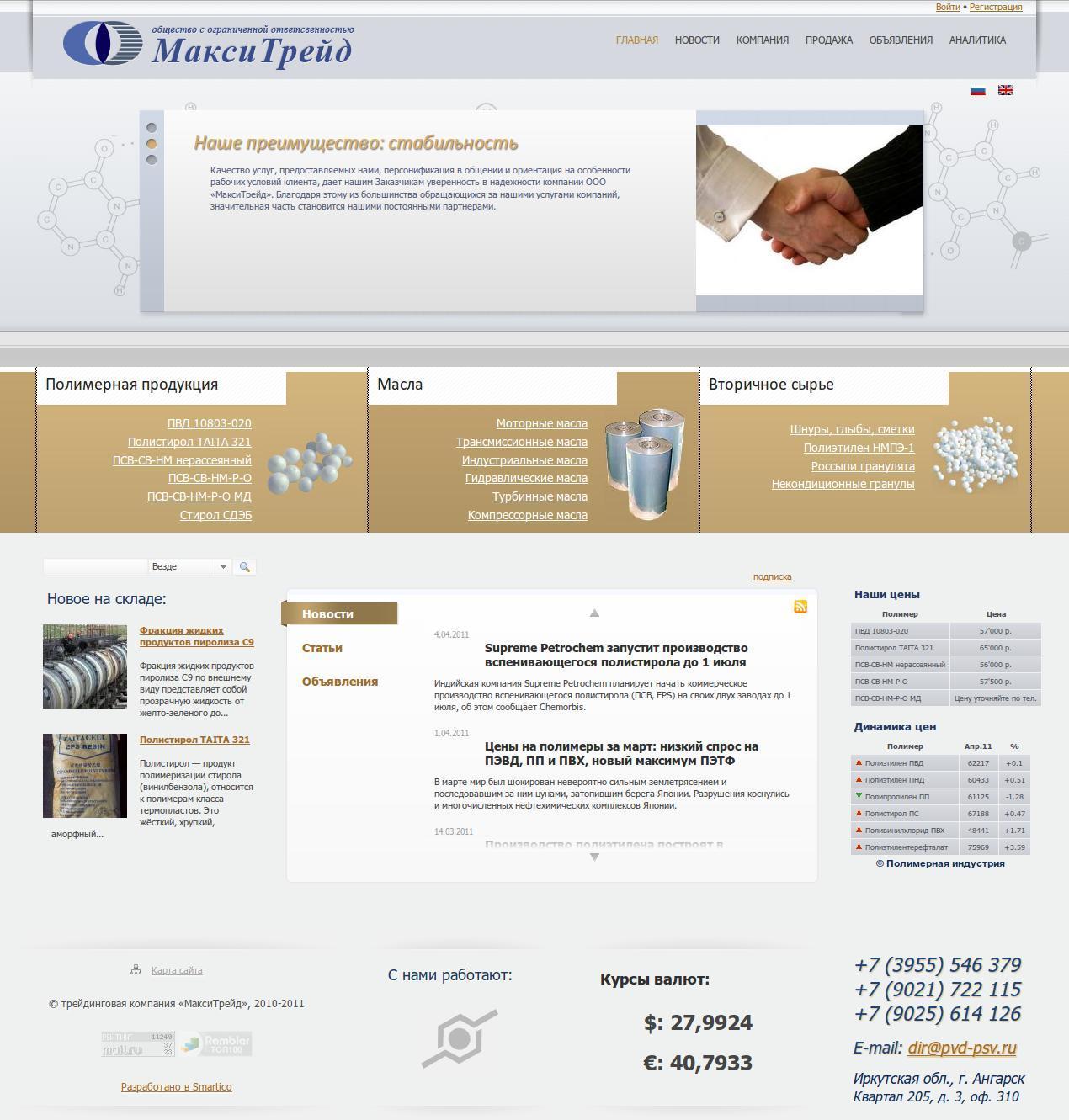 Дизайн трейд официальный сайт