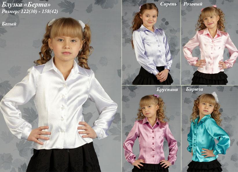 Школьные Блузки Для Девочек Фото В Москве
